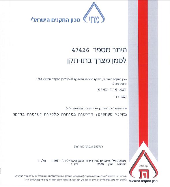 אישור מכון התקנים הישראלי
